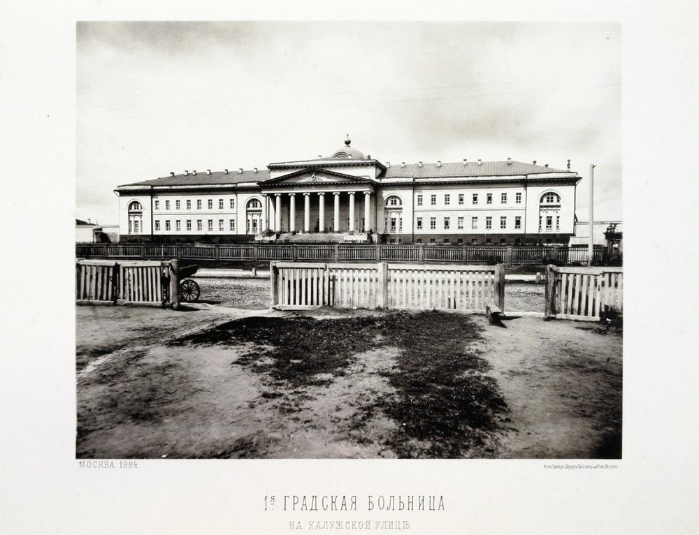 1-я Градская больница