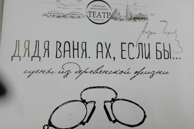 Чехова в лучшем его исполнении привезли в Омск.