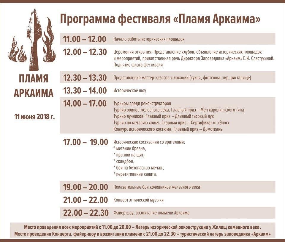 Афиша фестиваля