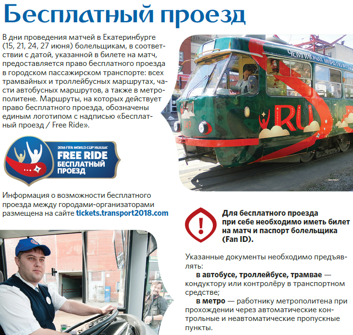 Бесплатный проезд на общественном транспорте в дни ЧМ-2018 по футболу в Екатеринбурге.