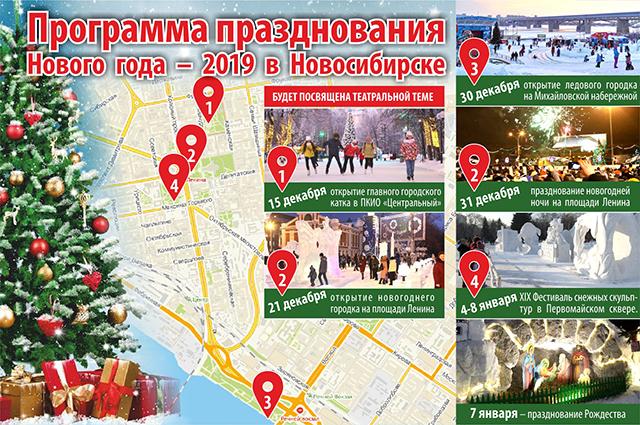Новый год, Новосибирск, программа.