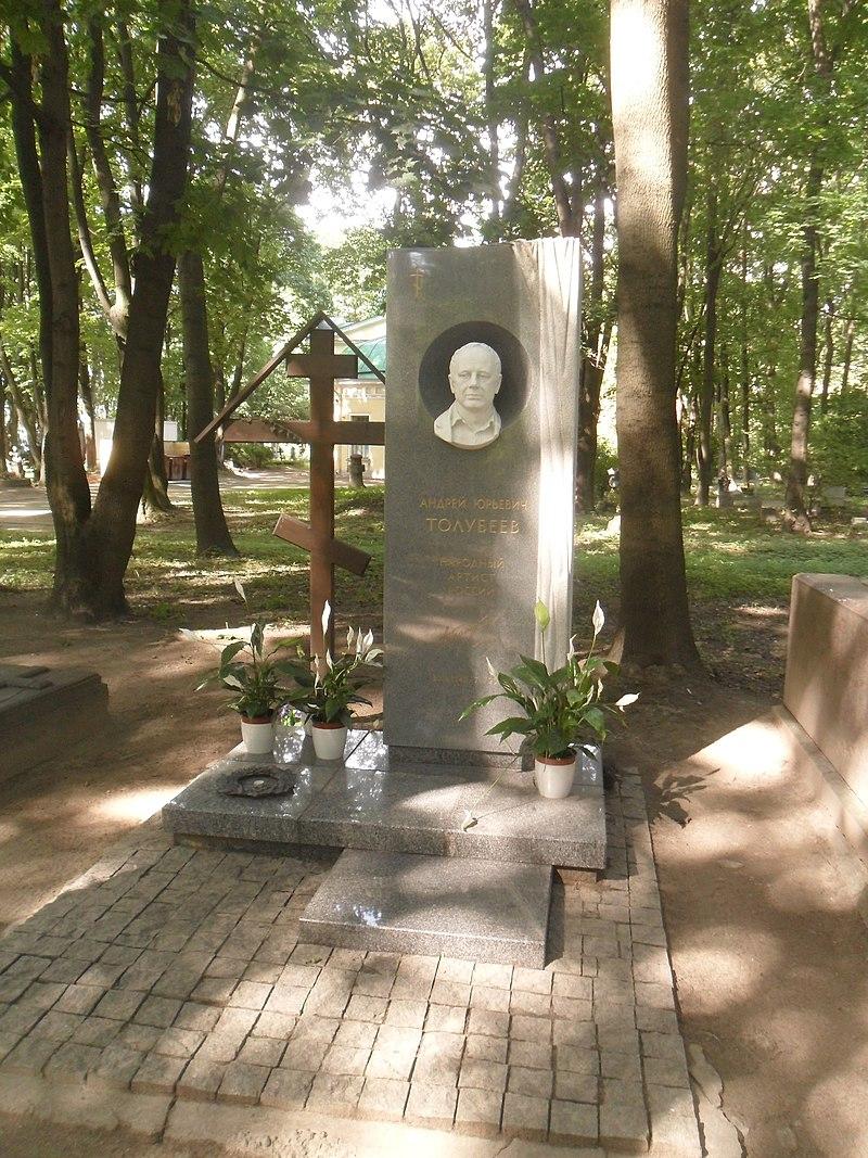 Могила А.Ю. Толубеева на Литераторских мостках Волкова кладбища в Санкт-Петербурге.