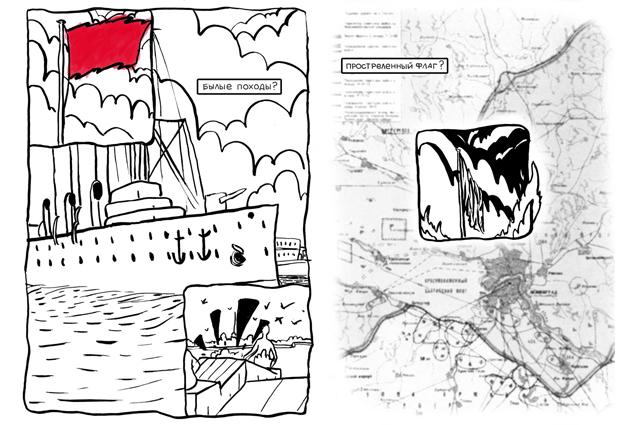 Первая часть комикса посвящена боевым действиям крейсера.