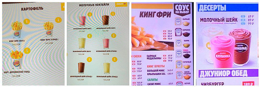Слева цены на картошку фри и коктейли в аэропорту, справа – в кафе на Мясницкой. Нажмите для увеличения.