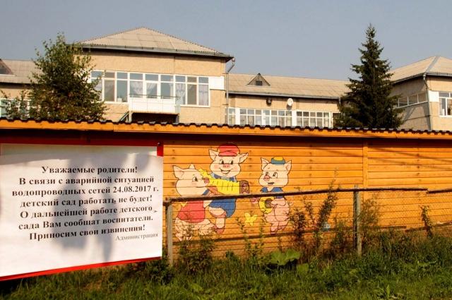 Детский садик внезапно закрыли из-за проблем с водой.