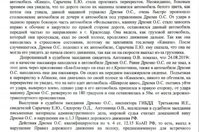 В постановлении суда Елена Сарычева и её мать названы свидетелям.