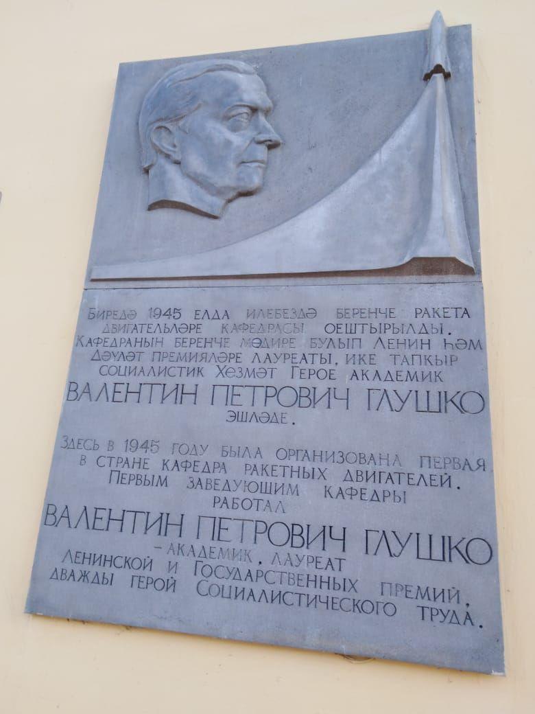 В память о выдающемся учёном на стене главного здания КАИ-КНИТУ установлена памятная доска.