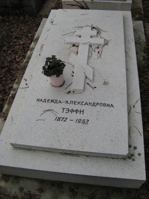 Тэффи похоронена на русском кладбище Сент-Женевьев де Буа под Парижем.