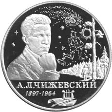 Памятная монета Банка России, посвящённая 100-летию со дня рождения А. Л. Чижевского. 2 рубля, серебро, 1997 год