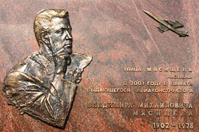 Мемориальная доска на улице Мясищева в Москве (худ. Н. И. Закрытный)