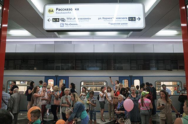 Пассажиры настанции «Рассказовка» Калининско-Солнцевской линии Московского метрополитена.