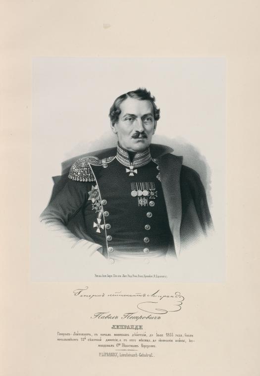 Генерал-лейтенант Павел Петрович Липранди