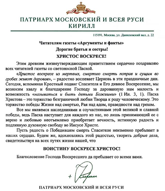 салоне поздравления от митрополита фотографии видеозаписи