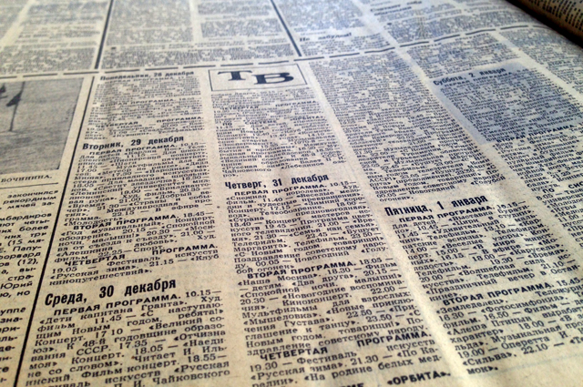 ТВ-программа 1970 года.