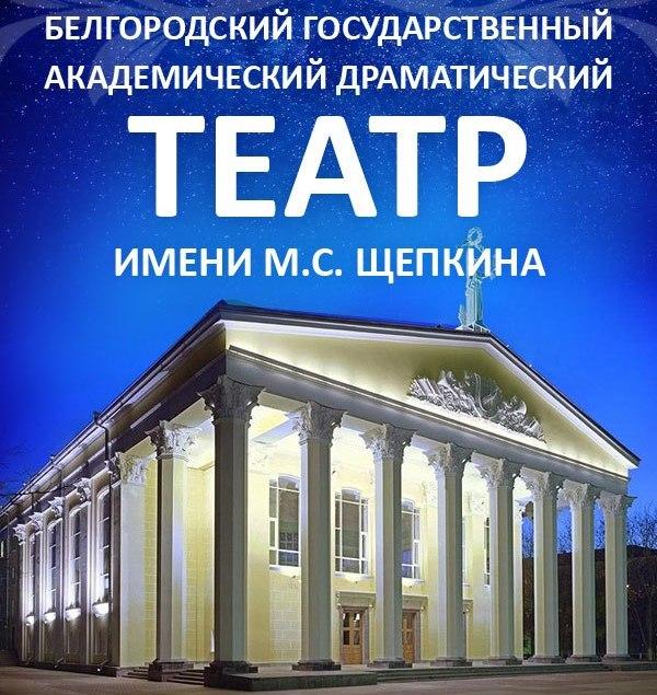 Театр им. Щепкина