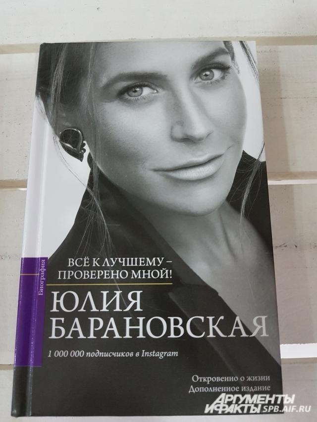 В книге Барановская рассказала свою версию событий.