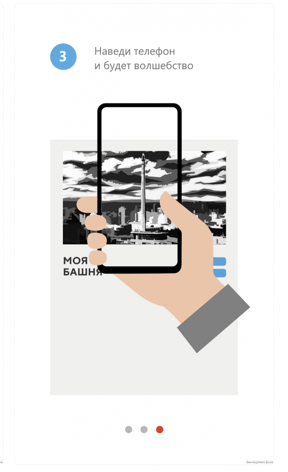 Скриншот приложения «Моя башня»