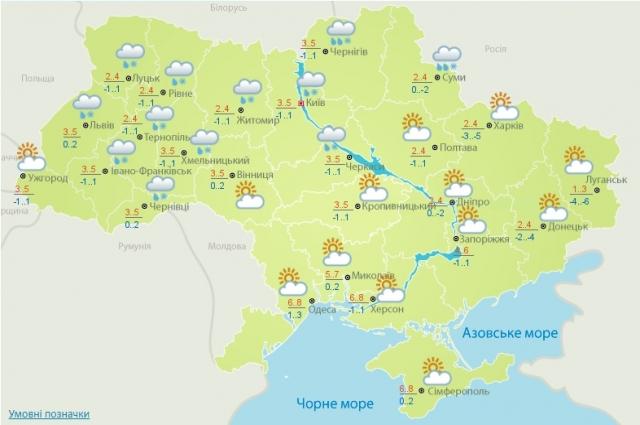 Погода в Украине на выходных шокирует своими перепадами