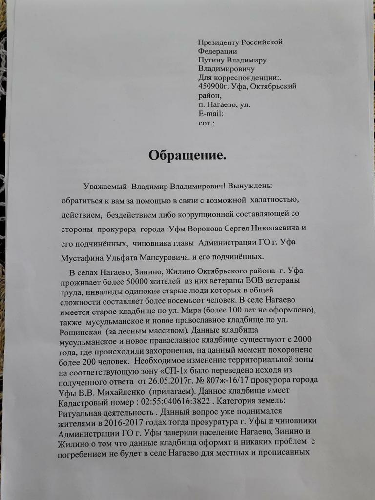 Письмо Путину из Уфы