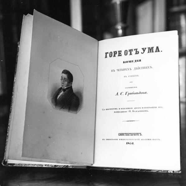 Книга Горе от ума Александра Сергеевича Грибоедова. Издание 1854 года