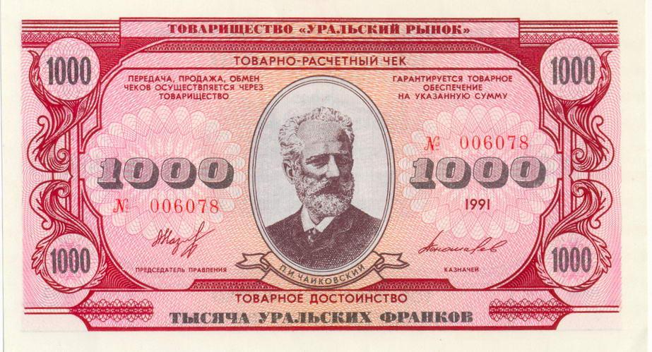 Уральский франк