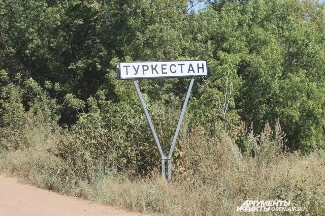 «Земля тюрков» в Саракташском районе.