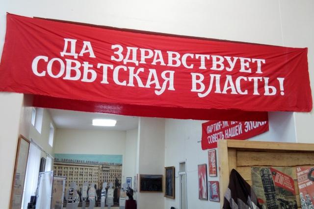 Научная конференция прошла в залах выставки, посвященной 100-летию революции.