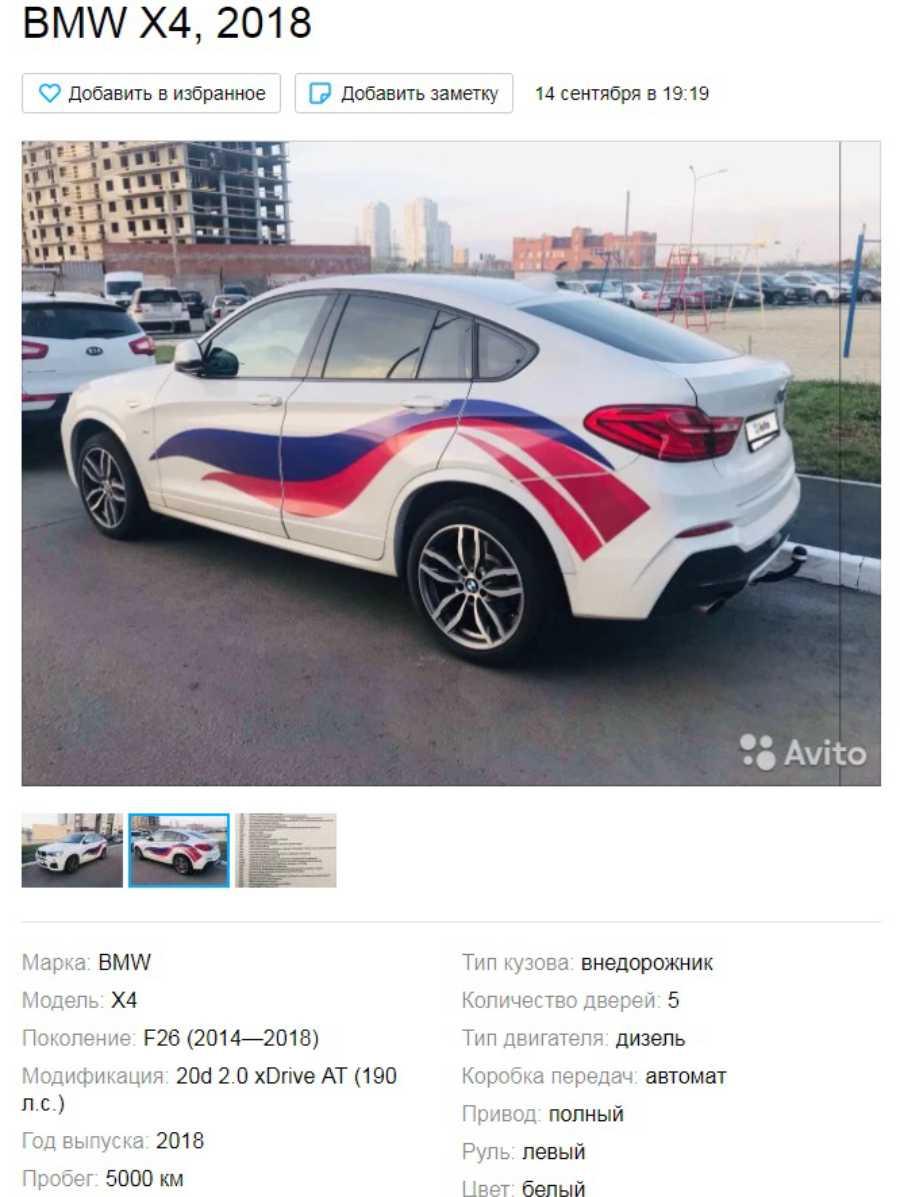 Фаткулина продает президентскую иномарку в интернете.
