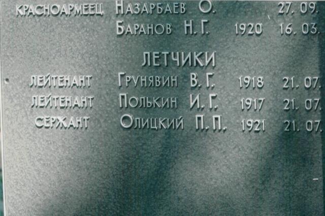 На месте крушения ИЛ-4 установлен монумент с именами героев.