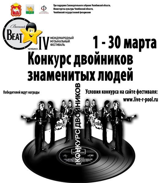 Конкурс двойников в Челябинске