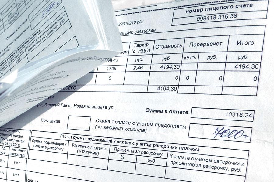 Теперь они в месяц платят по 6-8 тысяч рублей