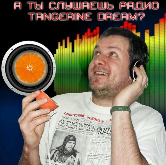 Радио Tangerine Dream