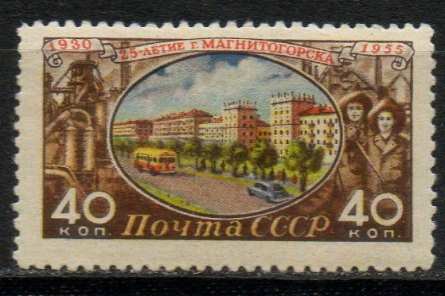 Марка «25 лет городу Магнитогорску» (1955).