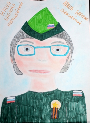 Такой видит свою бабушку внучка генерал-майора юстиции Тамары Белкиной – заместителя начальника ГУ МВД по краю.