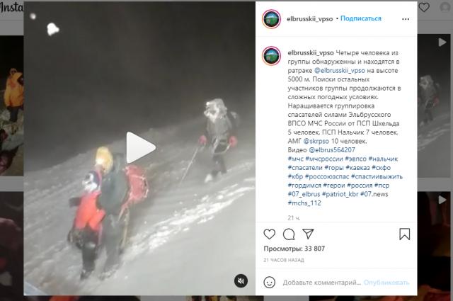 Поиски участников группы. Спасатели Эльбрусского ВПСО МЧС России.