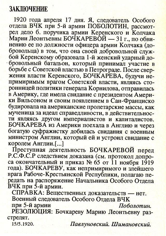Приговор к расстрелу Особым отделом ВЧК 5-й советской армии. Красноярск, 1920