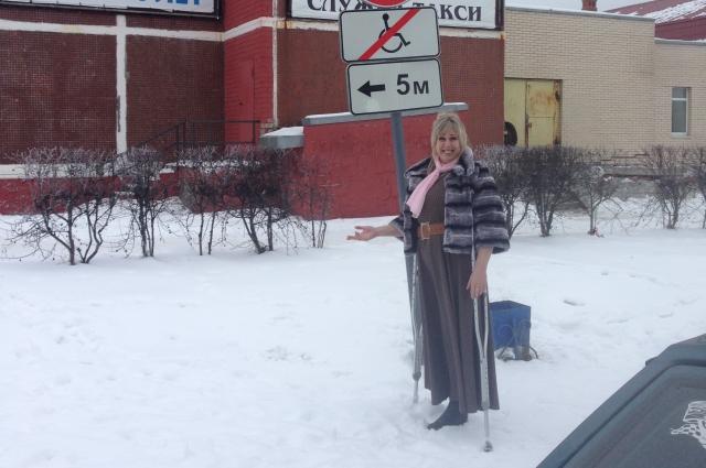 Ольга Сергиенко проверяет качество доступной среды - парковка для инвалидов не почищена.