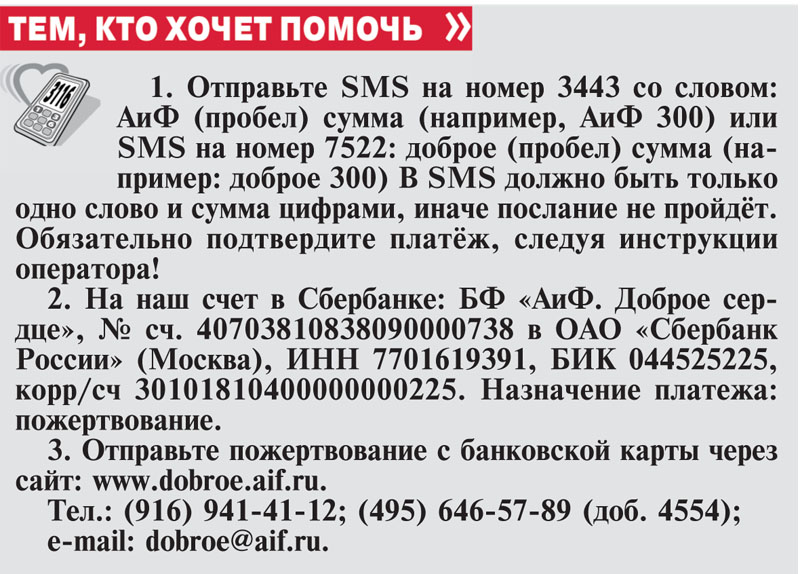 помощь Свете Доевой
