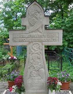 Могила протоиерея Александра Меня у Сретенской церкви