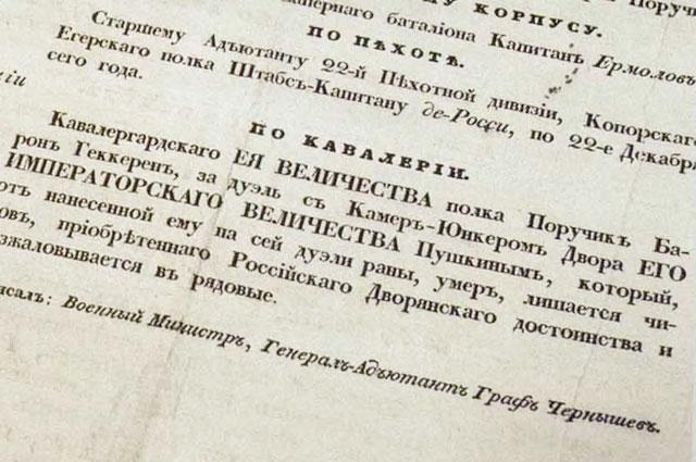 Приказ о разжаловании в рядовые поручика Дантеса. 22 декабря 1837 год