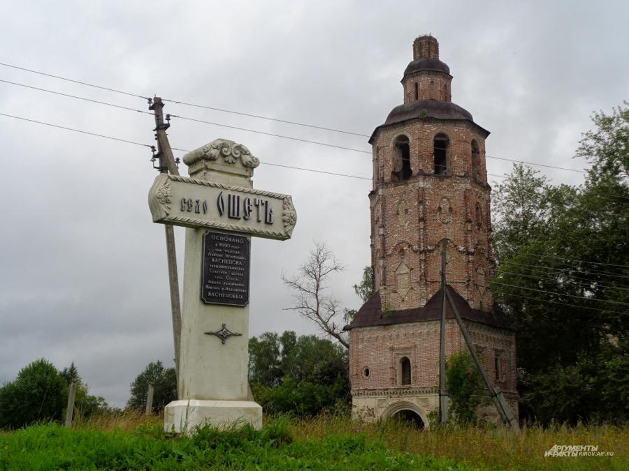 В Ошеть ежегодно съезжаются дальние родственники Васнецовых.