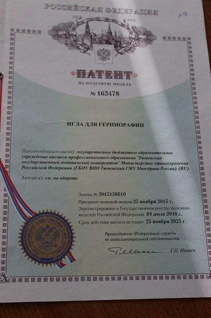 Патент Антон Каморов