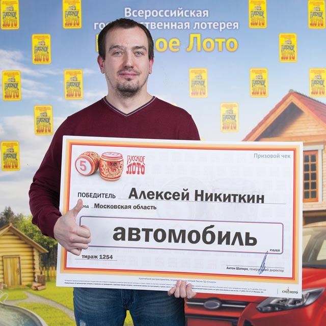 Алексей Никитин.