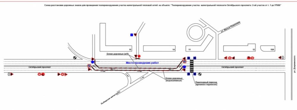Схема движения по Октябрьскому проспекту на время проведения работ