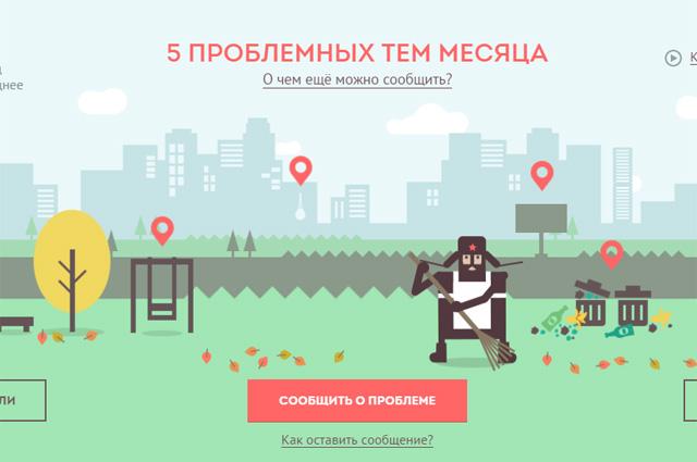 портал «Наш город»