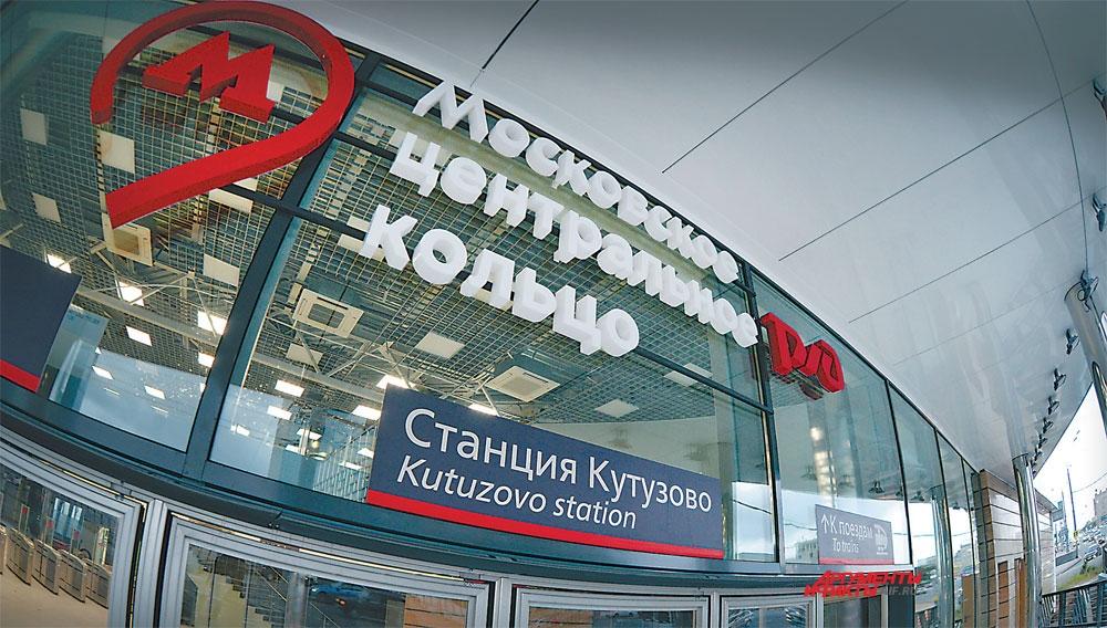 Уже готов переход с реконструированной ст. метро «Кутузовская» на ст. МЦК «Кутузово» (она откроется в День города»).