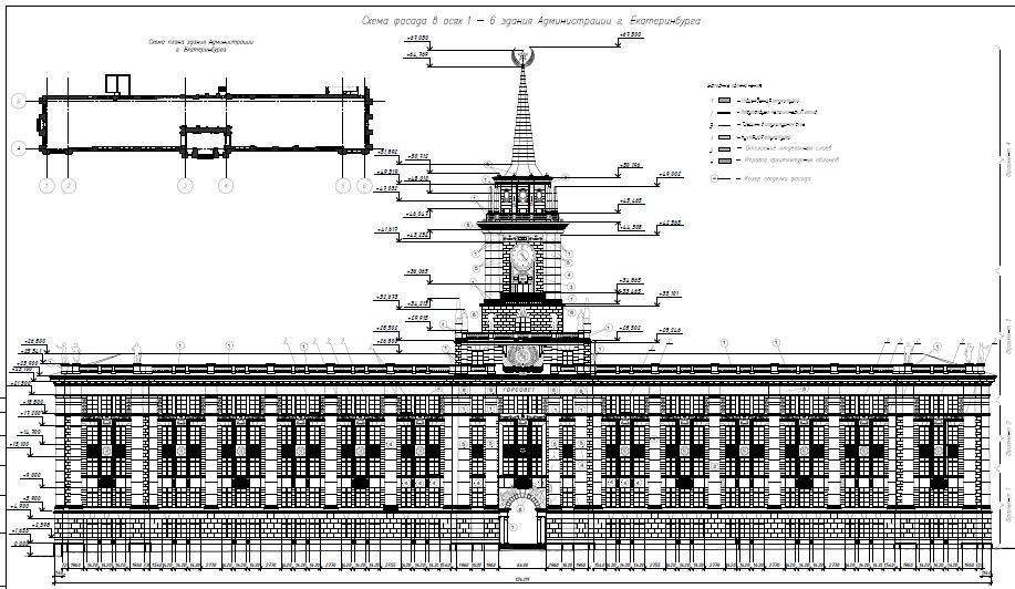 Ремонт фасада здания администрации Екатеринбурга.