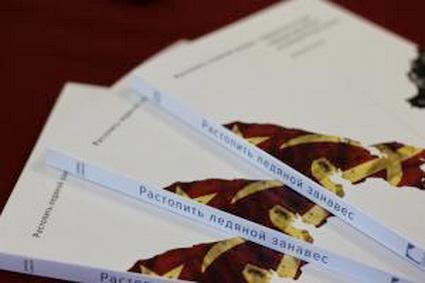 Книга рассказывает о роли народной дипломатии в отношениях России и Америки.