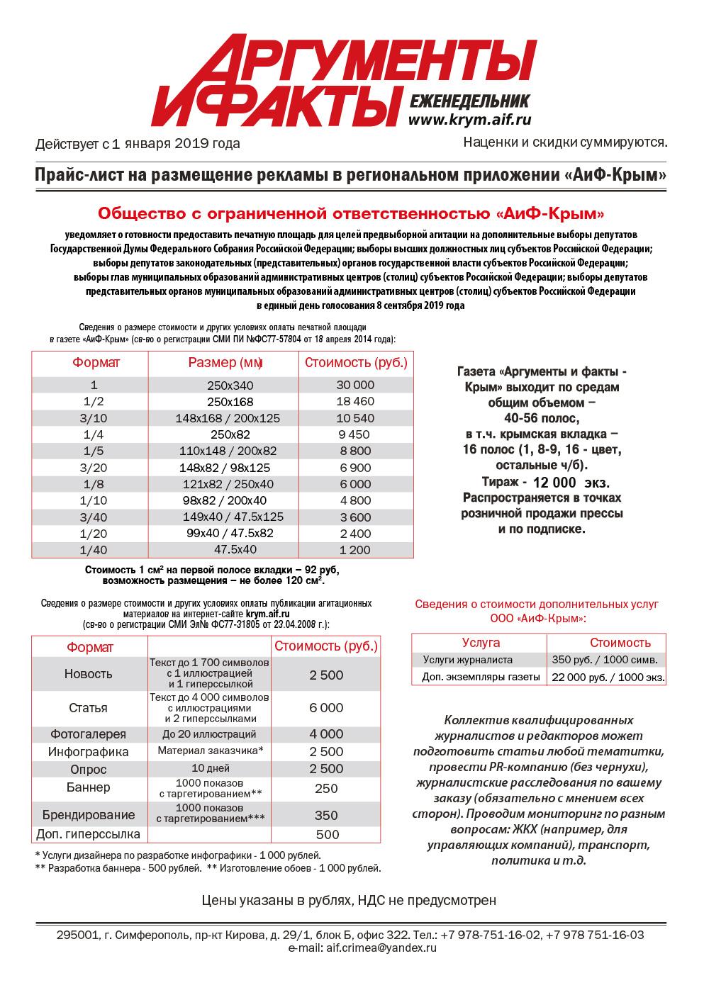 Прайс-лист «АиФ-Крым», выборы 2019