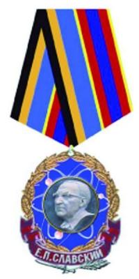 Орден Е. П. Славского. Вручается за большой вклад в развитие атомной науки, энергетики и промышленности. Учреждён Росатомом в 2006 г.